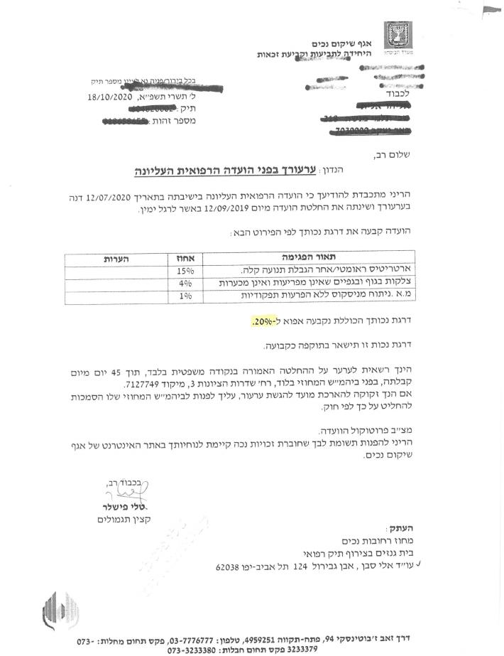 תביעת משרד הביטחון מכתב