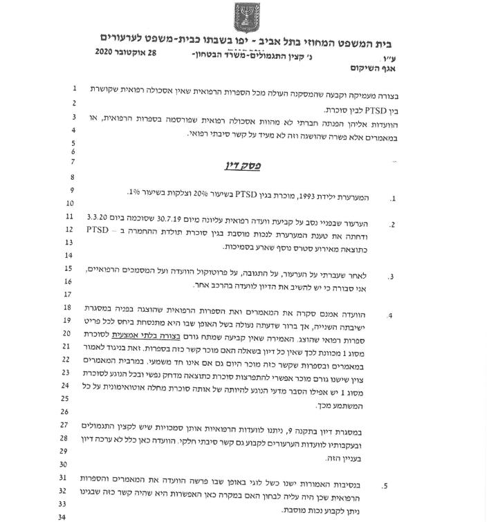 תביעה נגד משרד הביטחון
