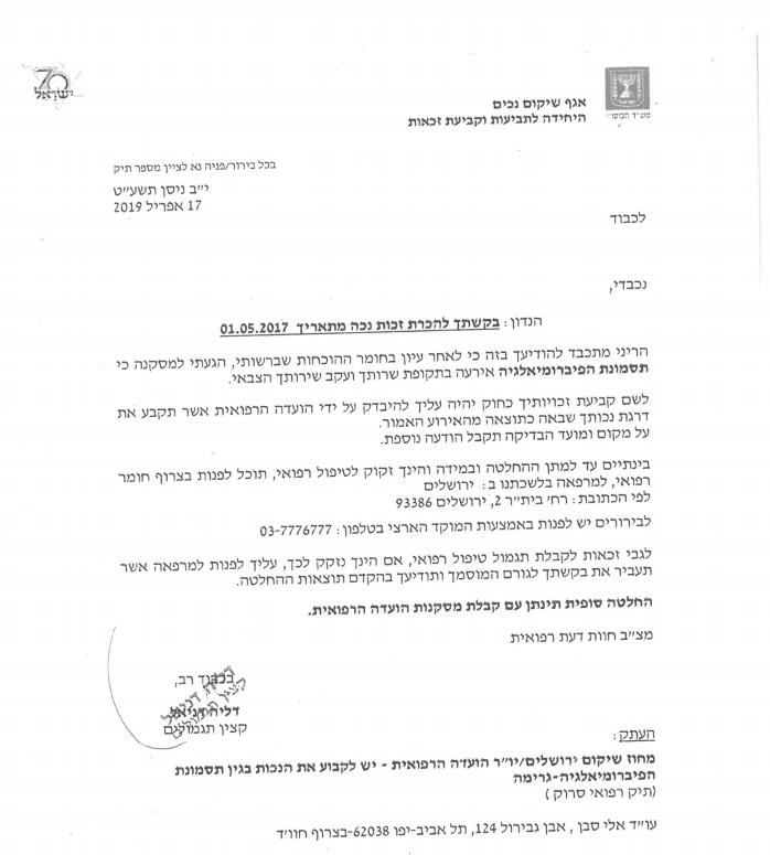מסמך תביעה נגד משרד הביטחון